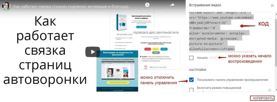 Как встроить видео с YouTube на сайт Wordpress?