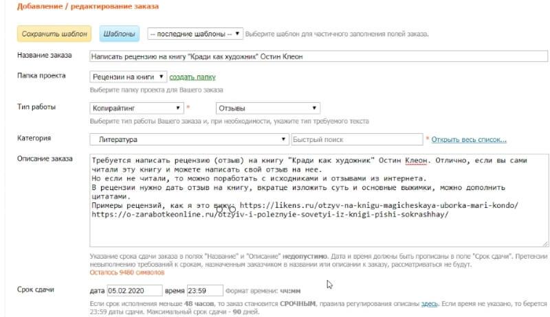 Как купить статью для сайта на биржах контента Etxt и Textsale