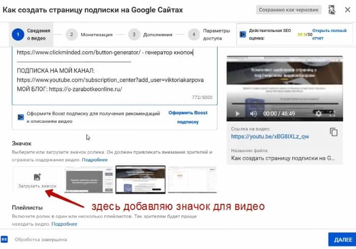 Добавление и оптимизация видео в творческой студии YouTube-2020 и новый редактор конечных заставок