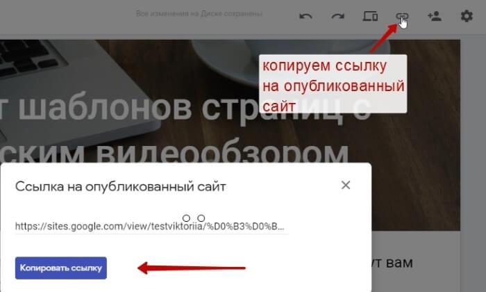 Как создать страницу подписки бесплатно на Google Сайтах?