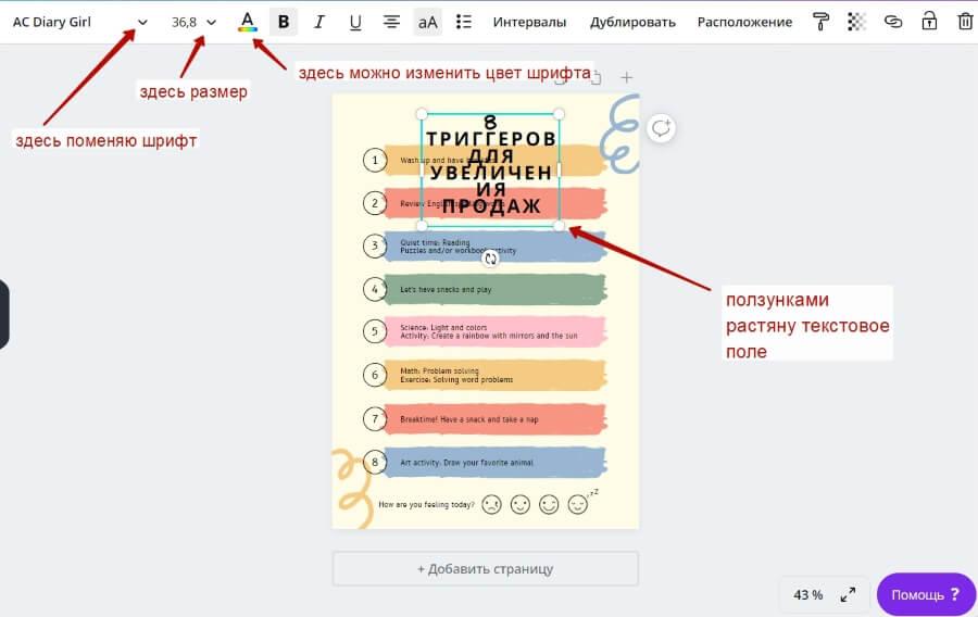 Идеи для инфографики. Как сделать инфографику в Canva?