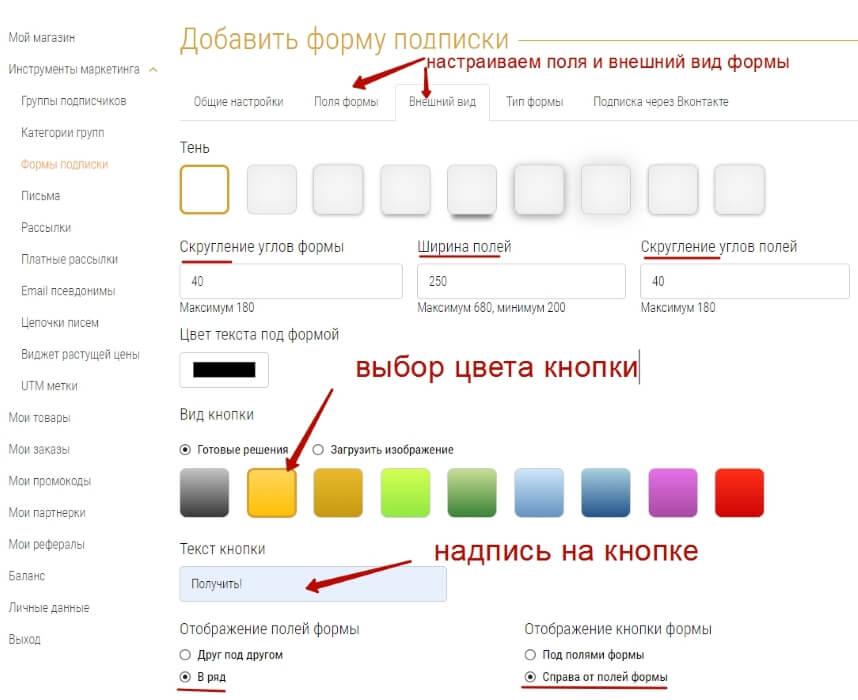 Создаем страницу подписки в конструкторе Soluspage