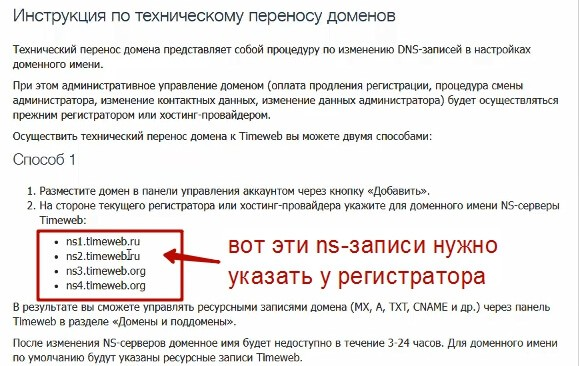 Как добавить домен от другого регистратора на хостинг Таймвеб? Пример с Reg.ru