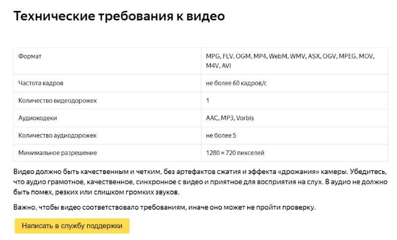 Яндекс.Эфир: как создать канал и загрузить своё видео