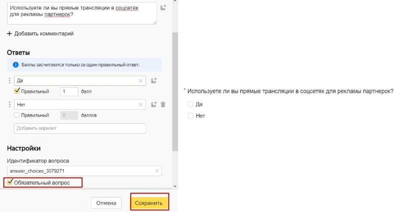 Как создать опрос/тест в Яндекс Формах и как применить в партнерском маркетинге?