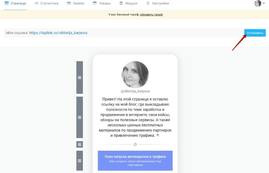 Как сделать мини-лендинг (мультиссылку) в Инстаграм, и как ее использовать?