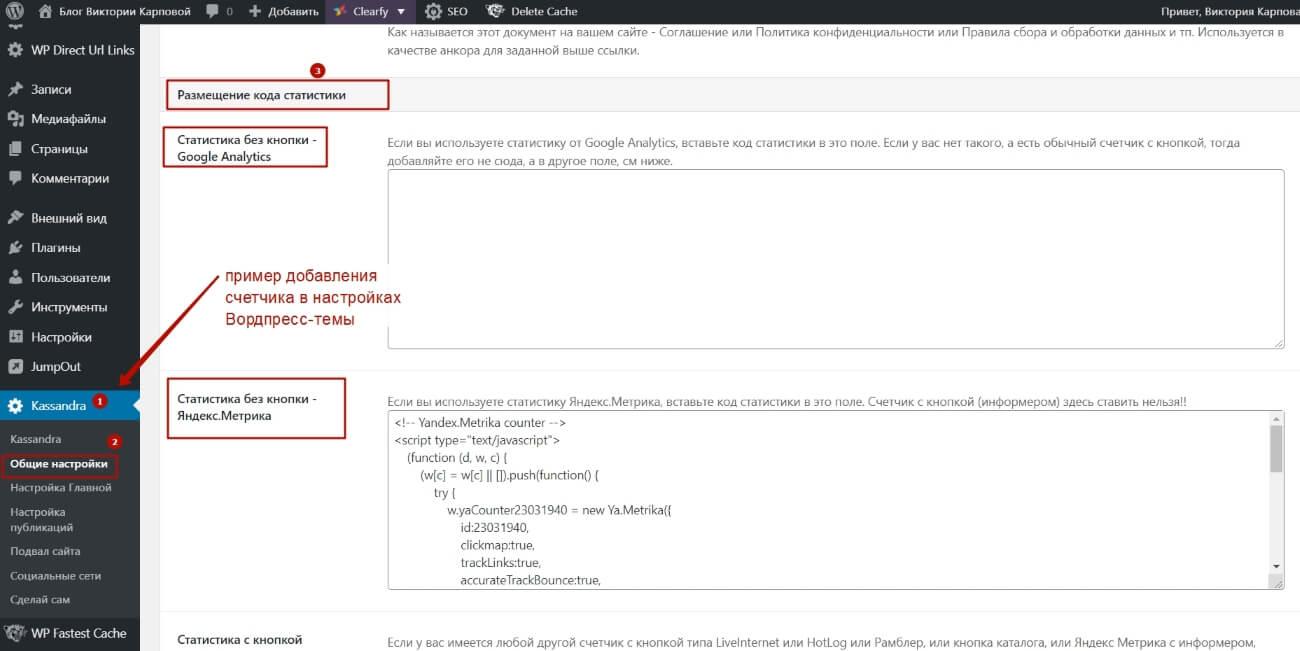 Несколько способов установить счетчик аналитики (Google Analytics, Я. Метрику) на сайт Wordpress
