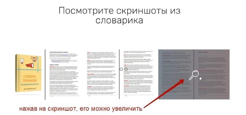 Из каких элементов состоит страница подписки? Примеры и усилители. Где сделать подписную?