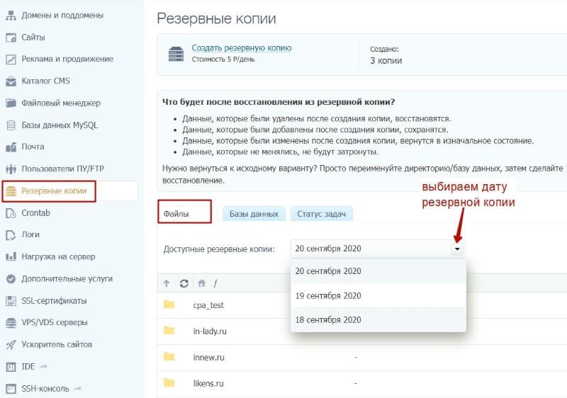 Как изменить версию php для сайта Вордпресс (хостинг Таймвеб)?