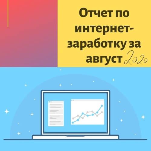 Отчет за август 2020: что сделано за месяц, и какие результаты по онлайн-заработку