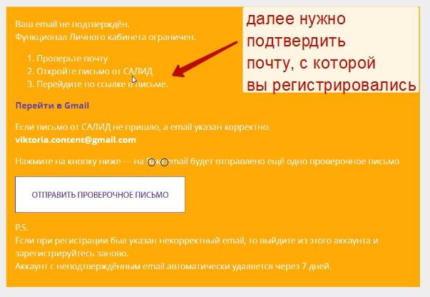 Как работать с партнерками в рекламной сети Салид?