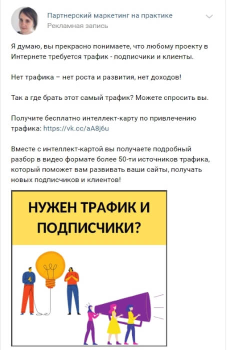 Таргетинг по ключевым фразам Вконтакте. Пример настройки и результаты тестирования