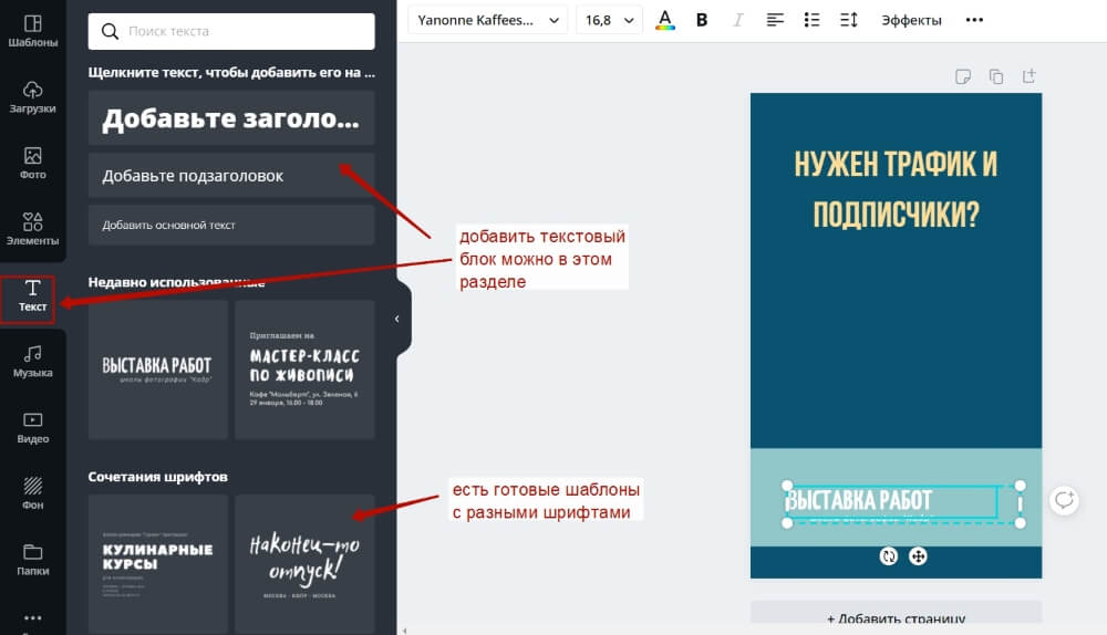 Как сделать анимированный gif-баннер в Canva и добавить его на блог Вордпресс?