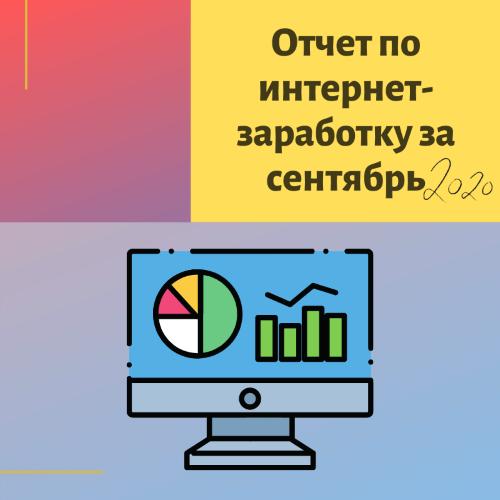 Отчет по работе и результатам в интернете за сентябрь 2020