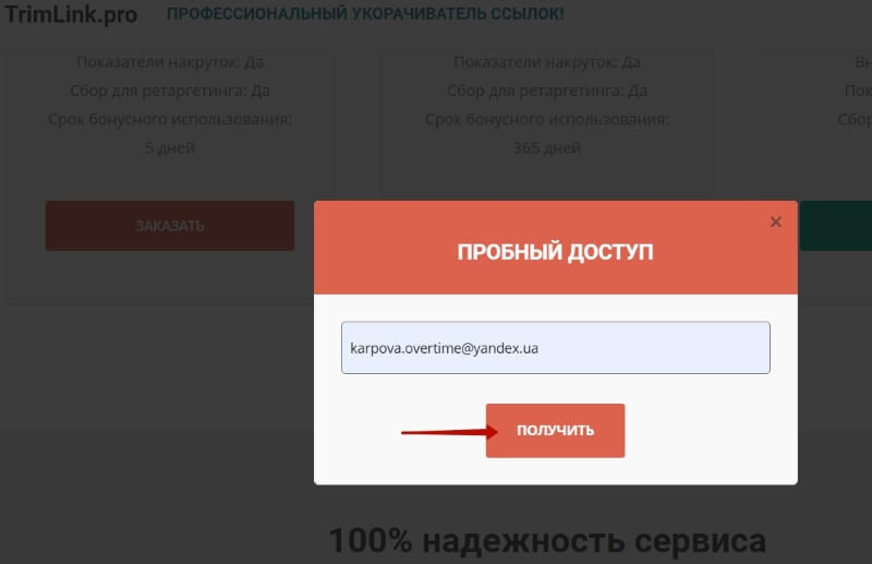 Как замаскировать партнерскую ссылку, чтобы ВК не блокировал?