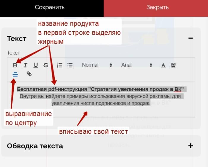 Делаем страницу-каталог с партнерскими бесплатностями в конструкторе Soluspage
