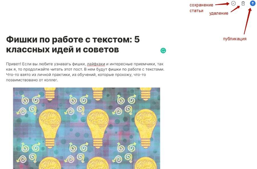 Как создать и настроить блог на платформе Teletype, публиковать статьи