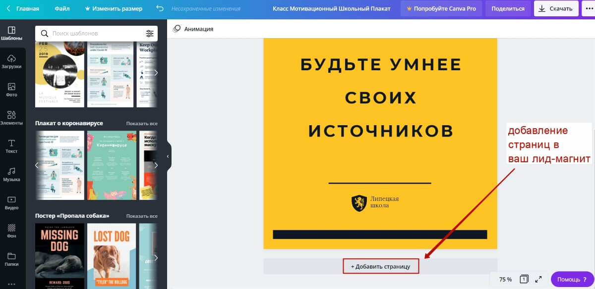 3 варианта, как сделать бесплатность за подписку в PDF-формате