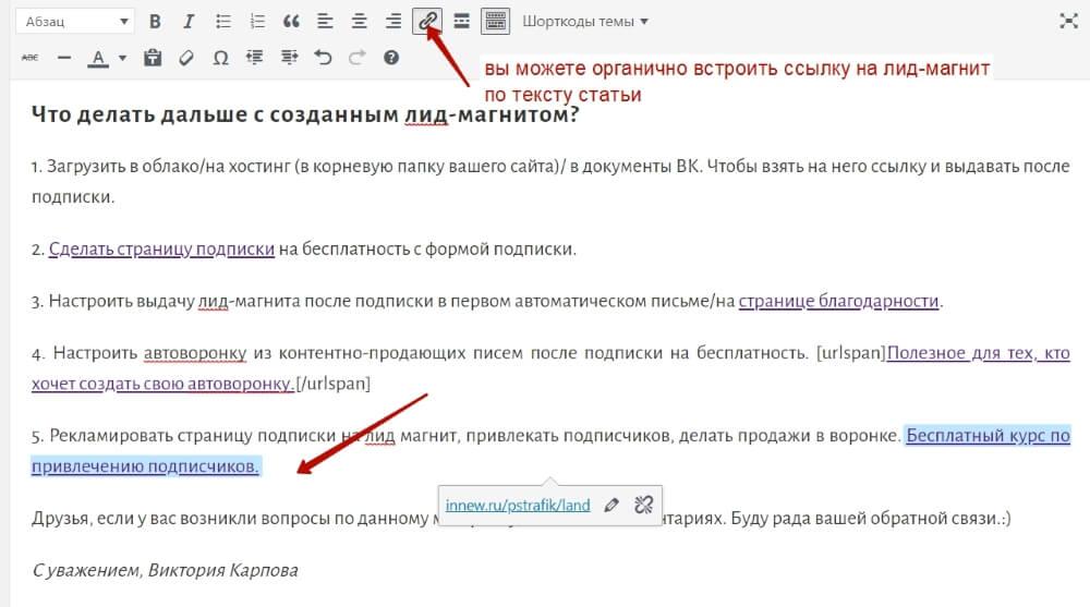 Как связать одностраничник (лендинг) со своим основным сайтом/блогом?