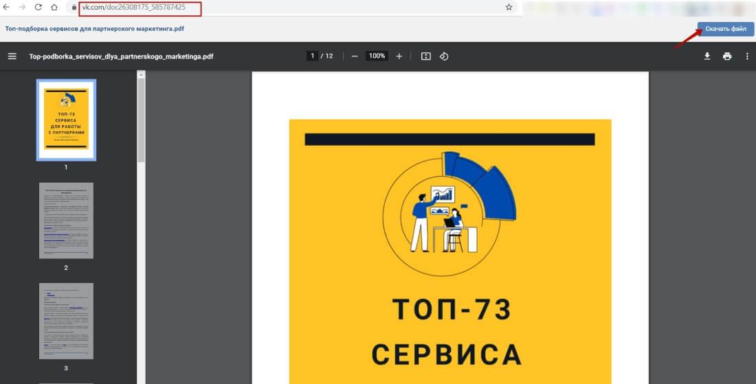 Куда загрузить лид-магнит в формате PDF для скачивания?