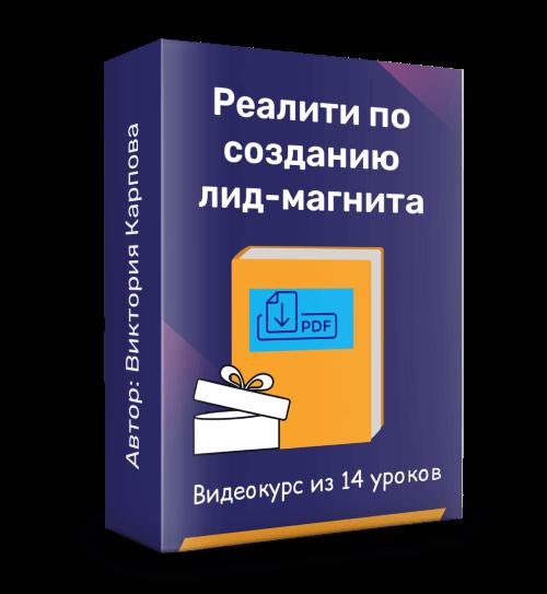 План создания, упаковки и выдачи своего PDF лид-магнита за подписку из 10 шагов