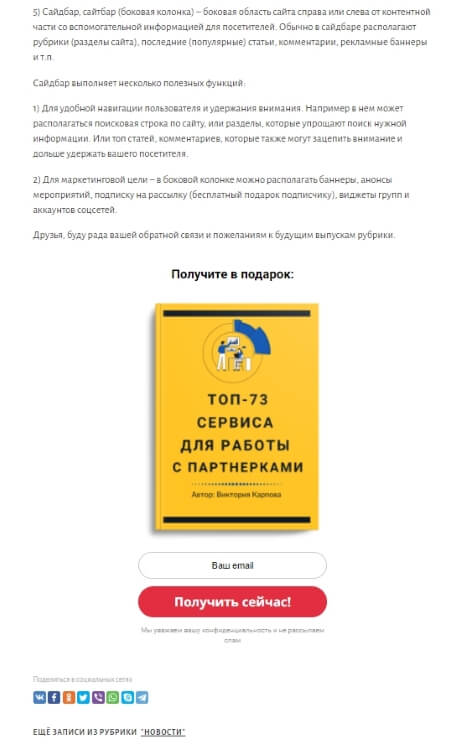 Делаем подписку на лид-магнит в статье на блоге Вордпресс