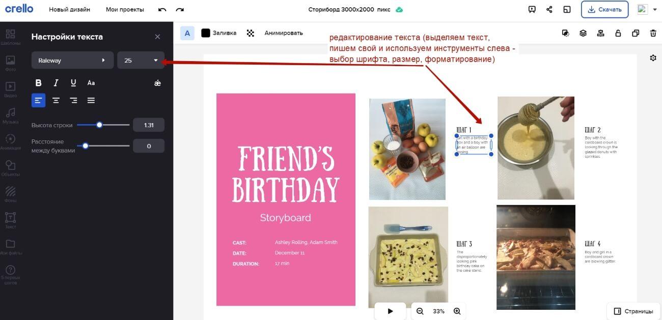 Как делать картинки для статей, постов, рассылок с помощью коллажей?