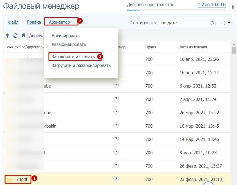 Как перенести лендинг с одного хостинга/домена на другой?