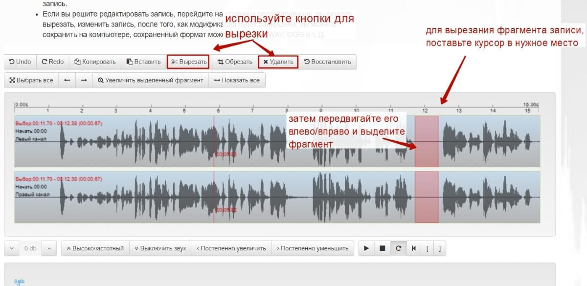 Как записать аудио (голосовой файл) в mp3 онлайн? Обзор нескольких сервисов