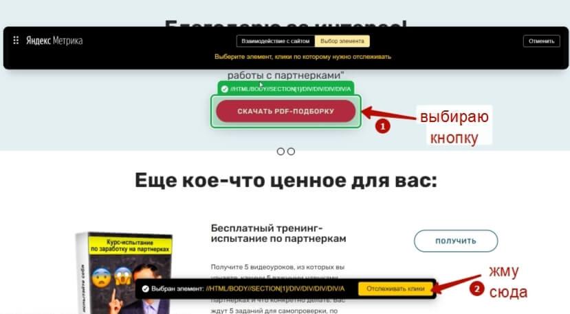 Пример настройки цели и в Яндекс.Метрике –  клик по кнопке или др. кликабельным элементам на странице