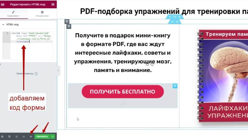 Как сделать всплывающую форму подписки в Джастклик при клике на кнопку и разместить на странице подписки?