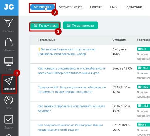Конструктор html-писем в Soluspage