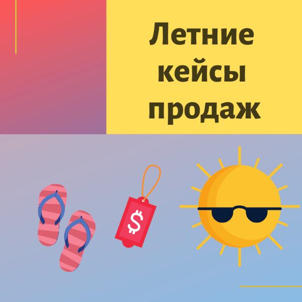 Покупают ли инфопродукты летом? 4 кейса продаж партнерских и своих продуктов
