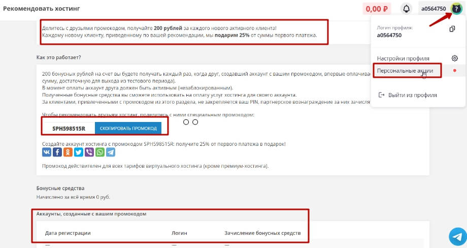 Как зарегистрировать хостинг и домен на Спринтхост?