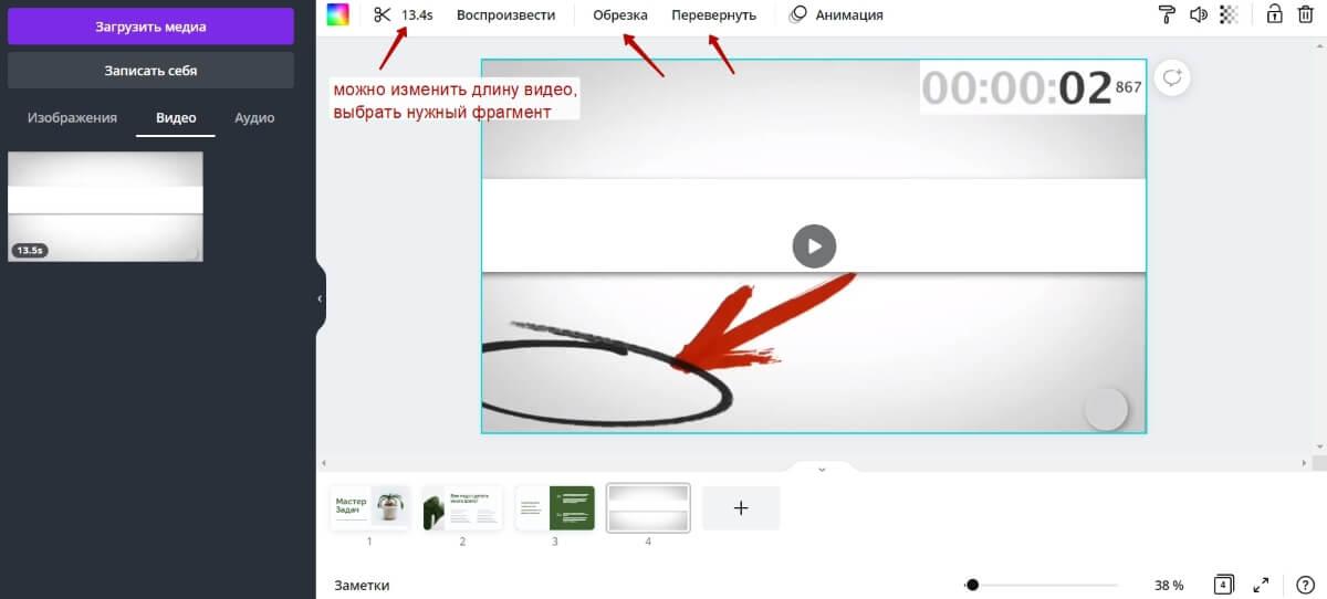 Запись видео с вебкамеры, добавление видео/аудио в презентацию и озвучка презентации в Canva