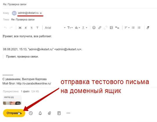 Доменная почта на хостинге Спринтхост