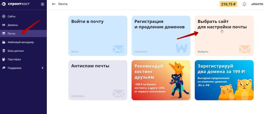 Как подключить доменную почту на Яндекс 360