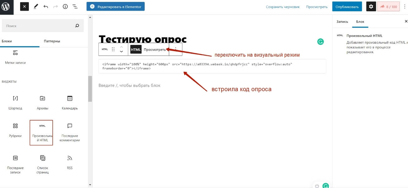 Обзор онлайн-конструктора опросов и анкет Webask