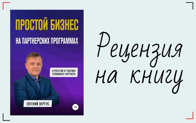 Рецензия на книгу «Простой бизнес на партнерских программах» Евгения Вергуса